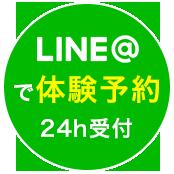 line@で体験予約