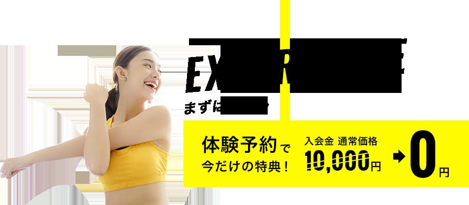 まずは体験へ。体験予約で今だけの特典!入会金0円
