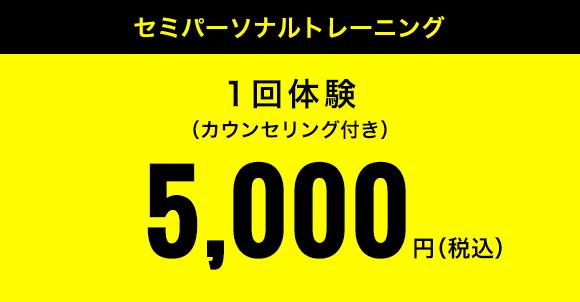 セミパーソナルトレーニング 1回体験 5,000円(税込)