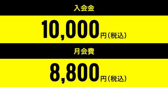 入会金 10,000円(税込)月会費 8,800円(税込)