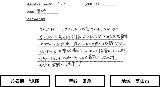 お名前 Y.K様 年齢 31 歳 地域 富山市