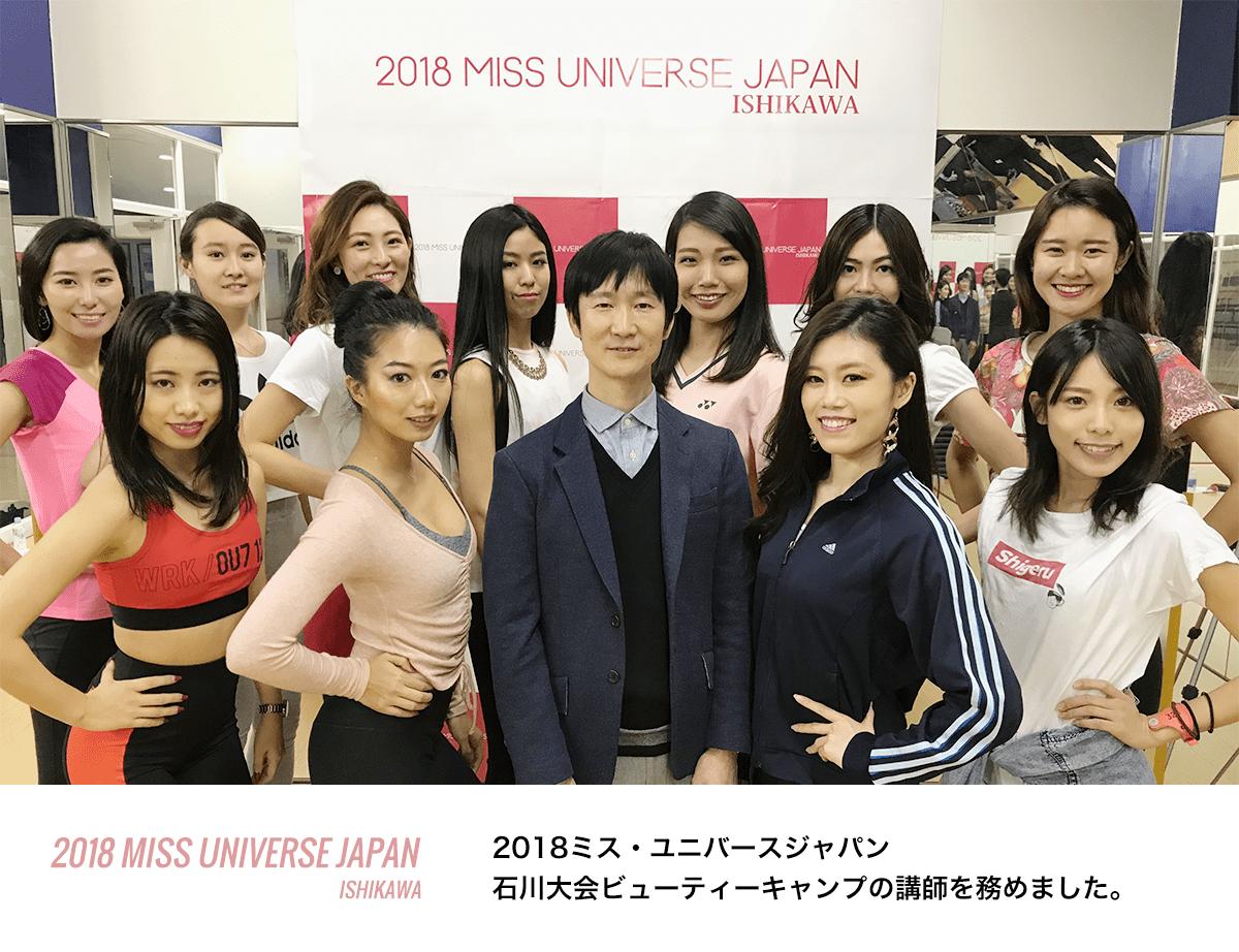 2018ミス・ユニバースジャパン石川大会ビューティーキャンプの講師を務めました。