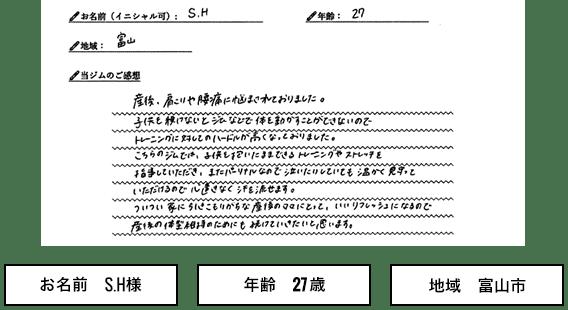 お名前 S.H様 年齢 27 歳 地域 富山市