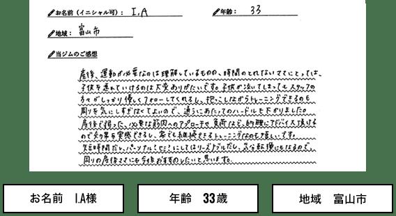 お名前 I.A様 年齢 33 歳 地域 富山市