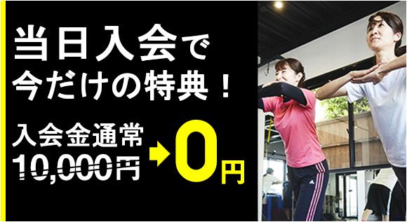 体験予約で今だけの特典!入会金0円